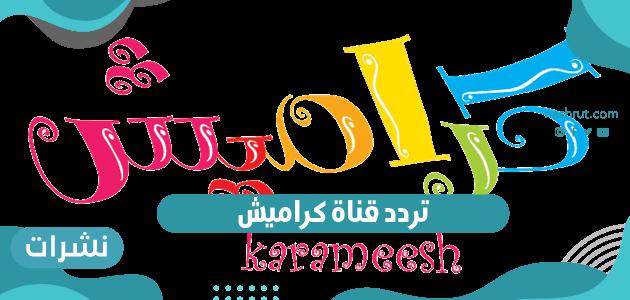 تردد قناة كراميش الجديد على نايل سات 2021
