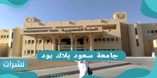 جامعة سعود بلاك بورد Blackboard