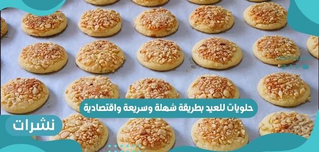 حلويات للعيد بطريقة شهلة وسريعة واقتصادية