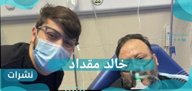 شائعة وفاة خالد مقداد