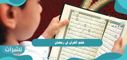 ختم القران في رمضان