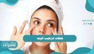 خلطات لترطيب الوجه فعالة بمكونات طبيعية وآمنه