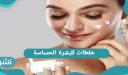 خلطات للبشرة الحساسة مجربة آمنة وفعالة، نصائح لنضارة الوجه