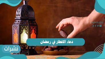 دعاء الافطار في رمضان مكتوب مستجاب