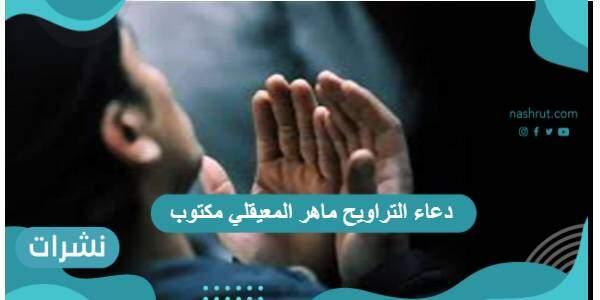 دعاء التراويح ماهر المعيقلي مكتوب مُستجاب في شهر رمضان