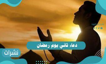 دعاء ثاني يوم رمضان 1442 مستجاب: دعاء مفاتيح الجنان مكتوب