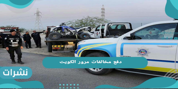 دفع مخالفات مرور الكويت 2021 إليكترونيًا