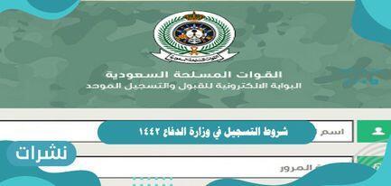 شروط التسجيل في وزارة الدفاع 1442