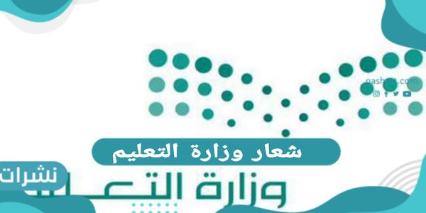شعار وزارة التعليم في الممكلة العربية السعودية