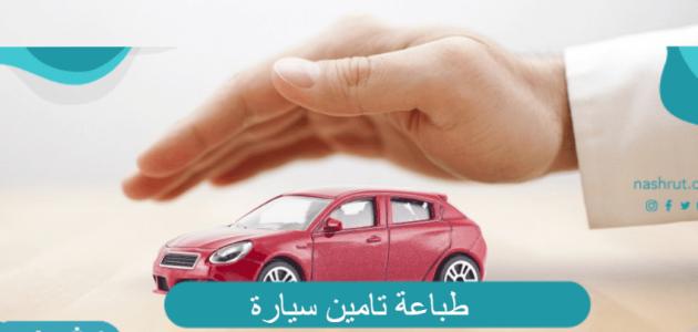 خطوات طباعة تأمين سيارة من بنك الراجحي السعودي