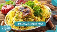طريقة طبخ البرياني بالدجاج
