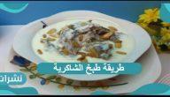 طريقة طبخ الشاكرية بالدجاج واللحم البقري في أسرع وقت