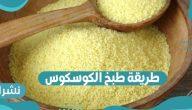 طريقة طبخ الكوسكوس باللحم، والدجاج، وبالطريقة التونسية
