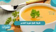 طريقة طبخ شوربة العدس