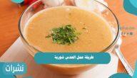 طريقة عمل العدس شوربة.. 4 وصفات شهية لمائدتك