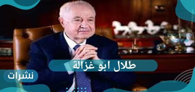 من هو طلال ابو غزالة؟