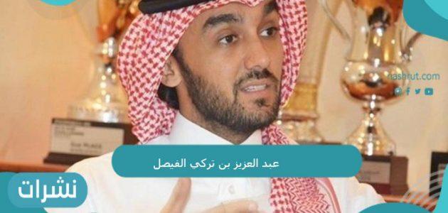 عبد العزيز بن تركي الفيصل
