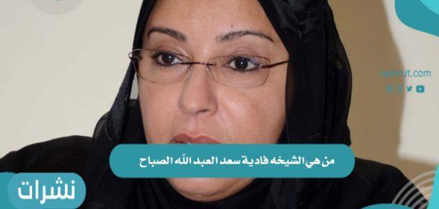 من هي الشيخة فادية سعد العبد الله الصباح