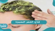 قناع الشعر المعجزة..لتسريع نمو الشعر وتكثيفة