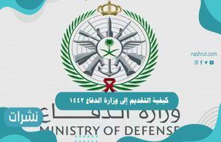 كيفية التقديم إلى وزارة الدفاع 1442