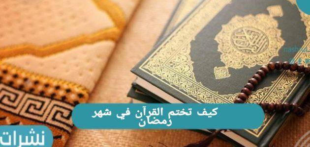 كيف تختم القرآن في شهر رمضان