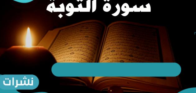 لماذا سورة التوبة بدون بسملة