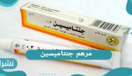 مرهم جنتاميسين .. دواعي الاستعمال والآثار الجانبية والسعر