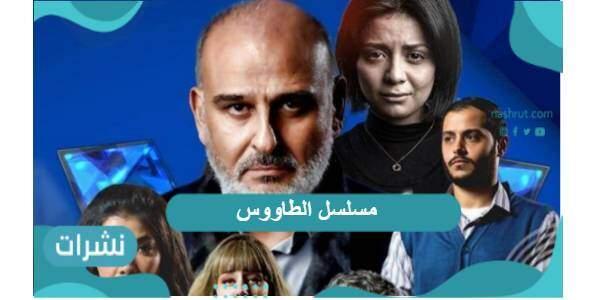 إحالة صناع مسلسل الطاووس للتحقيق رمضان 2021