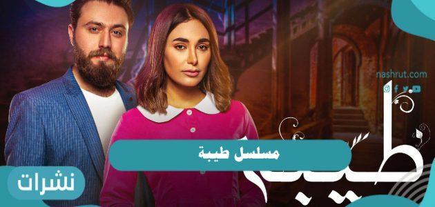 مسلسل طيبة الحلقة 13 .. النجوم المشاركين في المسلسل
