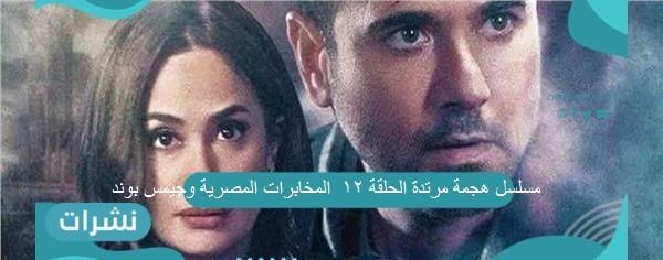 مسلسل هجمة مرتدة الحلقة 12 : المخابرات المصرية وجيمس بوند