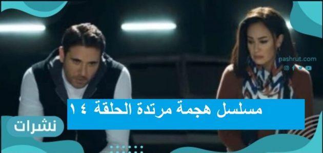 مسلسل هجمة مرتدة الحلقة 14: انهيارحلم سيف ودنيا وظهور عبد الرحمن رجل المخابرات