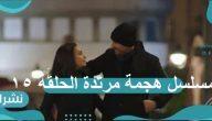 مسلسل هجمة مرتدة الحلقة 15: المهمة الثانية لسيف العربي