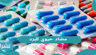 مضاد حيوي للبرد.. أشهر أنواع المضادات الحيوية لنزلات البرد المختلفة