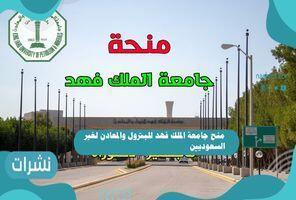 منح جامعة الملك فهد للبترول والمعادن لغير السعوديين