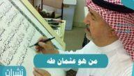 من هو عثمان طه
