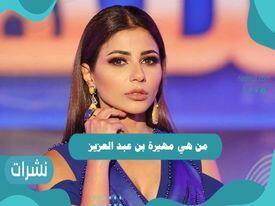من هي مهيرة عبد العزيز