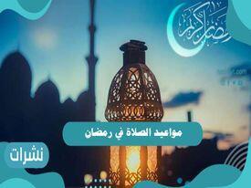 مواعيد الصلاة في رمضان 2021-1442