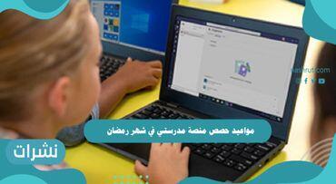 مواعيد حصص منصة مدرستي في شهر رمضان