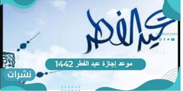 موعد إجازة عيد الفطر 1442 لمختلف للموظفين وطلاب المدارس في السعودية