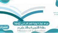 موعد إجازة نهاية العام الدراسي 1442 وزارة التربية والتعليم السعودية