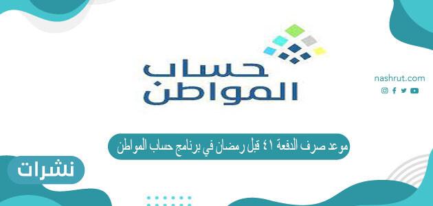 موعد صرف الدفعة 41 قبل رمضان في برنامج حساب المواطن