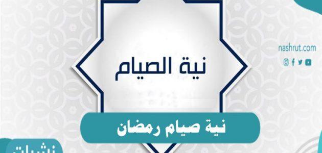 نية صيام رمضان