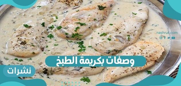 وصفات بكريمة الطبخ لذيذة وبمكونات سهلة