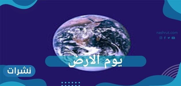 ما هو يوم الأرض؟ وماذا يحدث به؟ إليكم الإجابة