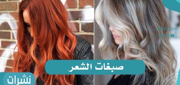 صبغات الشعر | تعرفي على ابرز 11 لون صبغة جديد ومميز