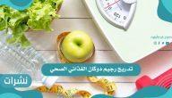 تدريج رجيم دوكان الغذائي الصحي