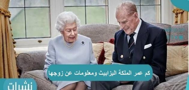 من هي الملكة اليزابيث؟