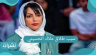 سبب طلاق ملاك الحسيني