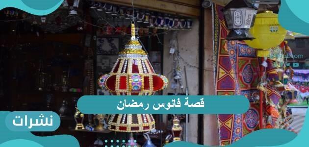 قصة فانوس رمضان ومتى كان أول ظهور فانوس رمضان في العالم الإسلامي