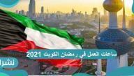ساعات العمل في رمضان الكويت 2021 للقطاعين الحكومي والخاص